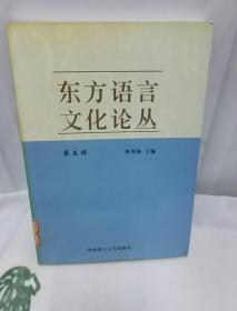 东方语言文化论丛(第5辑)