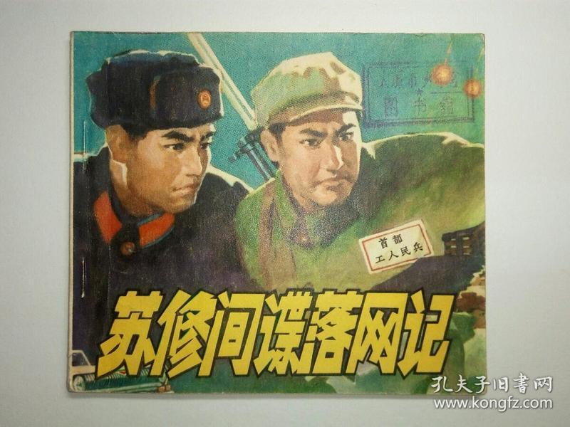 苏修间谍落网记(B本)~
