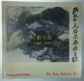 1967年《张大千克密尔画展目录》, 张大千画展图录, 张大千画集,张大千