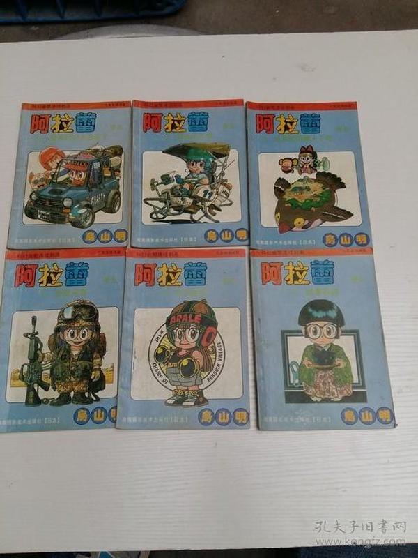 七龙珠姊妹篇 阿拉蕾  卷五【1、2、3、4、5、6卷 全6本合售 老版漫画书】