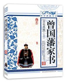 国学典藏书系:曾国藩家书
