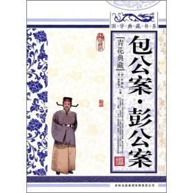 包公案彭公案(青花典藏珍藏版)-国学典藏书系