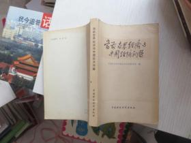 当前世界经济与中国经济问题 私藏