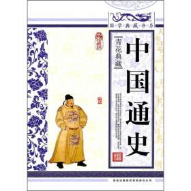 国学典藏书系.珍藏版:中国通史