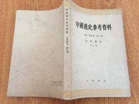 中国通史参考资料 古代部分 第八册
