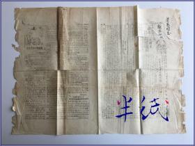 红色文献极品 1938年曲阳县青救会《救亡报》创刊号