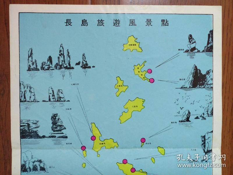 【旧地图】长岛县旅游图 8开