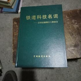 铁遒科技名词,汉英法德俄日六种语言