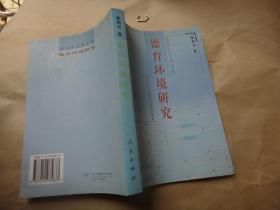 新世纪学术文丛: 德育环境研究  戴钢书签名赠送本