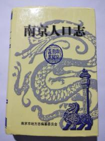 南京人口志