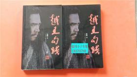 越王勾践(上.下册全) 张敬 著 河南文艺出版社 9787806236680