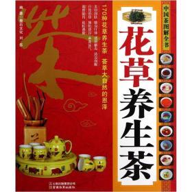 中国茶图解全书:花草养生茶