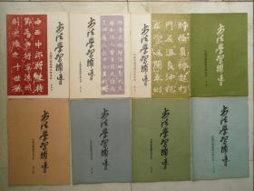 中国书画函授大学之书法学习辅导第一期至第十九期缺第九期和第十期共计17册