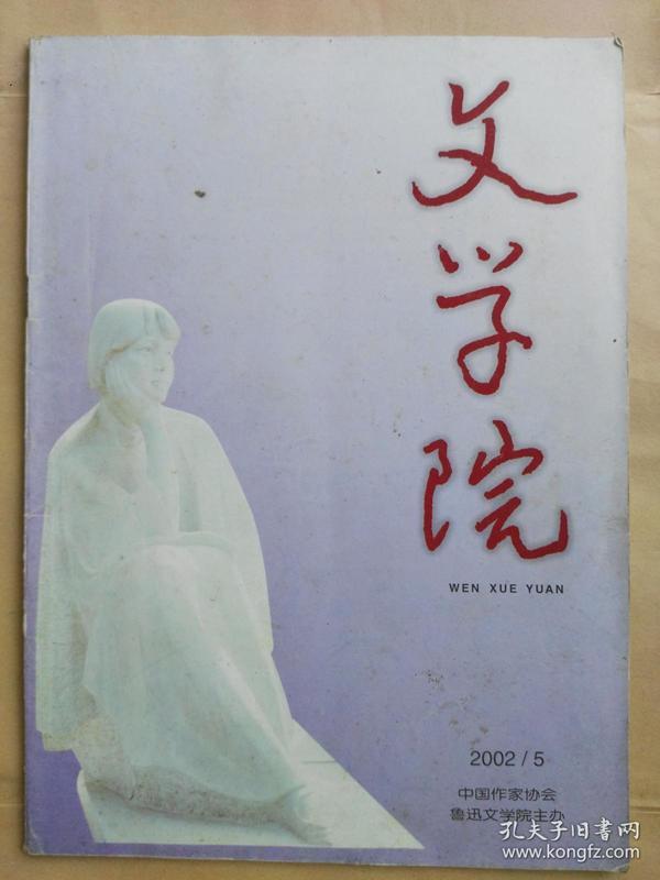 《文学院》 2002年第5期