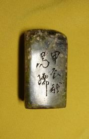 冰晶绿石老印一方印文为:闲中弄笔,边款:甲辰秋易孺。