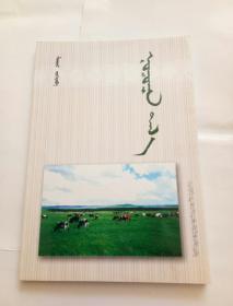 蒙文版书籍--心中的绿草地