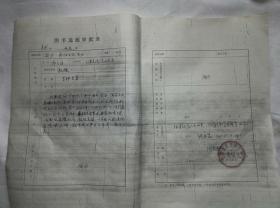 著名画家杜滋龄签署的《图书选题审批表》一份