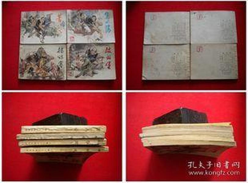 《变天记》一套四册,汪洵秋绘,上海1984.5出版,6362号,连环画
