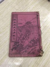 绘图増注改正历史三字经(民国元年出版)