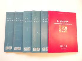 《扬子江诗刊》2017年第2.3.4.5.6期+增刊 红船杨帆 迎接中国共产党第十九次全国代表大会   全年6期合售仅缺第1期