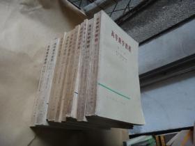 高等数学教程 五卷十一册全  (  缺第二卷第一分册) 存10册  品好