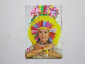 青春 杂志 1986年第40期 (黎美娴封面 内页;刘美娟 王祖贤 杜德伟)
