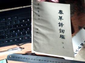 春草诗词稿   作者签名         Q3