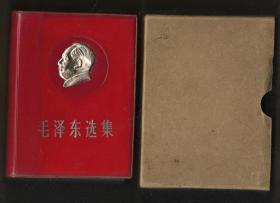毛泽东选集  (一卷本  金色凸浮雕头像)