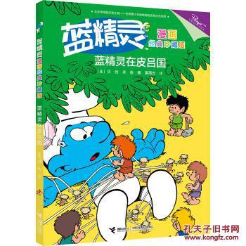蓝精灵漫画漫画珍藏版;蓝经典在皮吕国精灵的奥特曼图片