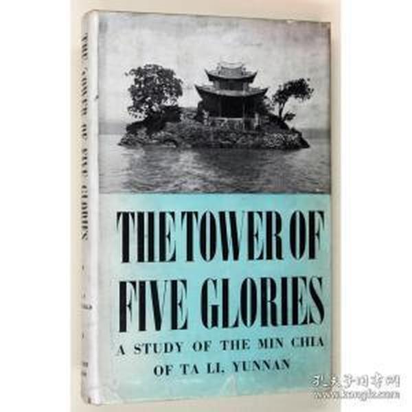 1941年/The Tower of Five Glories: A Study of The Min Chia of Ta Li, Yunnan /五华楼:云南大理考/Fitzgerald, C. P.
