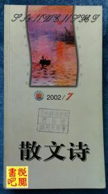 JF01  《散文诗》(2002年第7期)