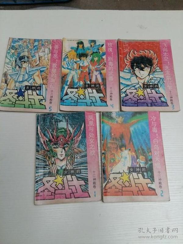 女神的圣斗士 十二神殿卷【1、2、3、4、5卷 全5本合售 老版漫画书】