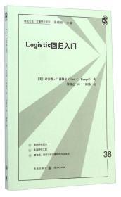 Logistic回归入门