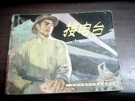 接电台(广东民兵革命斗争连环画)--品以图为准