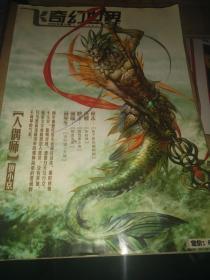 《奇幻世界》2005年10期