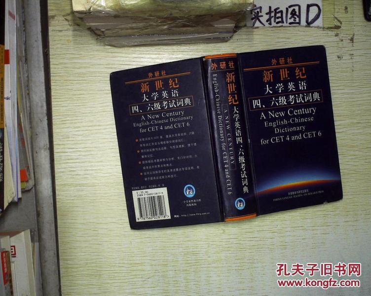 外研社新世纪大学英语4、6级考试词典 、。_吴