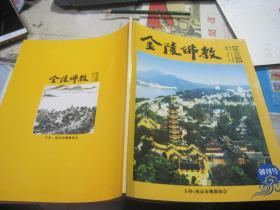 金陵佛教(创刊号 总第1期 2007年印行)