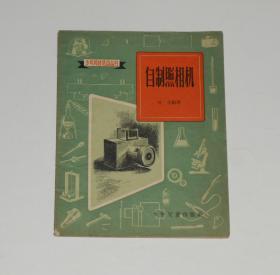自制照相机 1957年