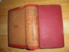 英汉模范字典