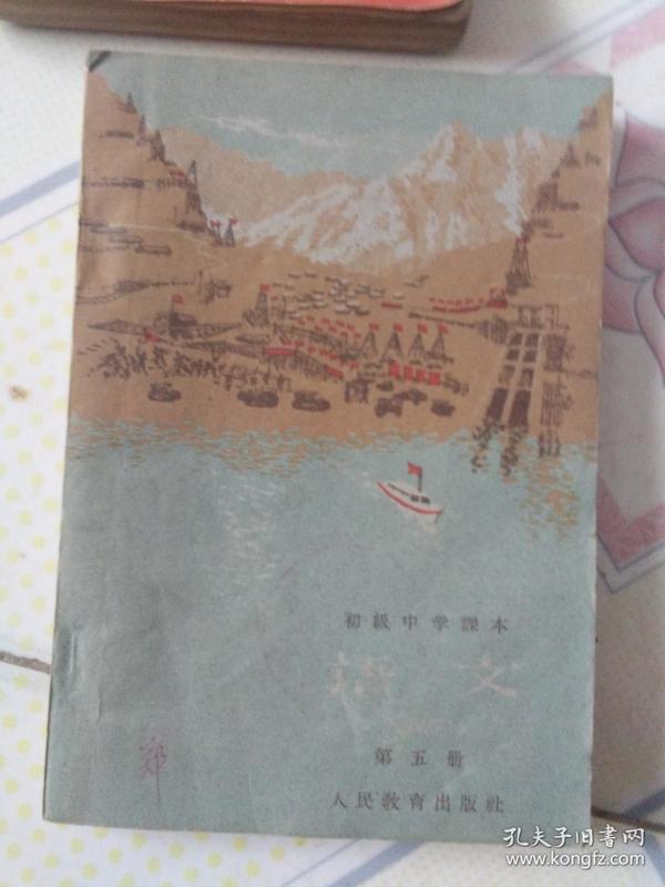 六十年代初中课本---语文(第五册)