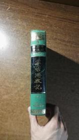 蒙古游牧记(精装本厚册,绝对低价,绝对好书,私藏品还好,自然旧)