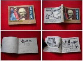 《高老头》无封底,上海1982.12一版一印26万册,7972号,连环画