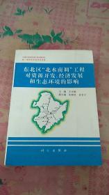 """东北区""""北水南调""""工程对资源开发、经济发展和生态环境的影响"""