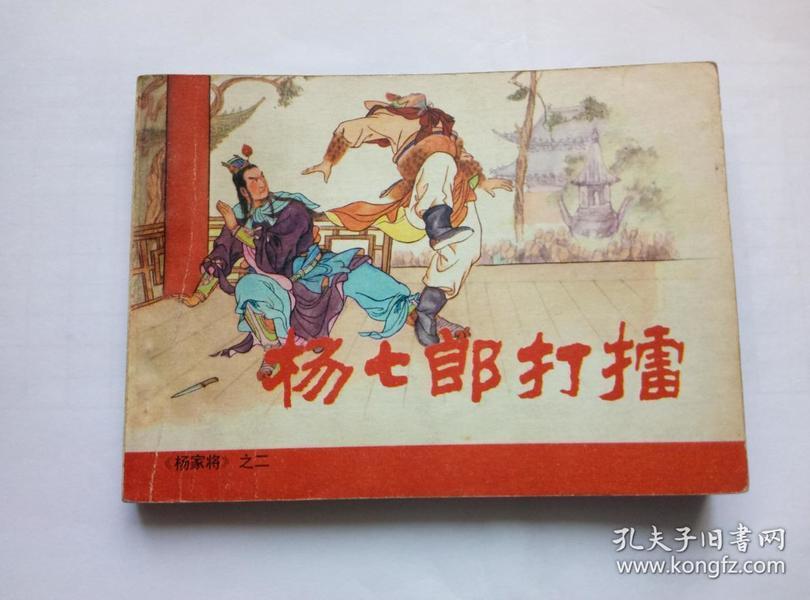 杨七郎打擂=人美版杨家将第2册=经典连环画小人书=张令涛,胡若佛绘画图片