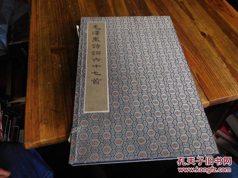 【毛泽东诗词六十七首】文物出版社绝版精品,1999年8月一版一印 线装 宣纸