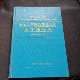 长江三角洲及邻近地区孢子植物志