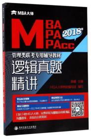 逻辑真题精讲(MBA MPA MPAcc)/2018年管理类联考专用辅导教材