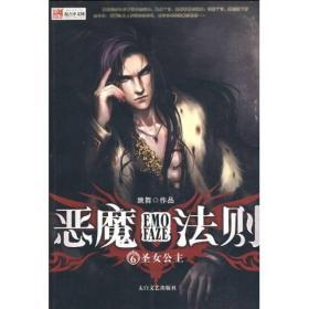 恶魔法则(全12册)