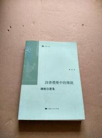 诗书礼乐中的传统:六零学人文集