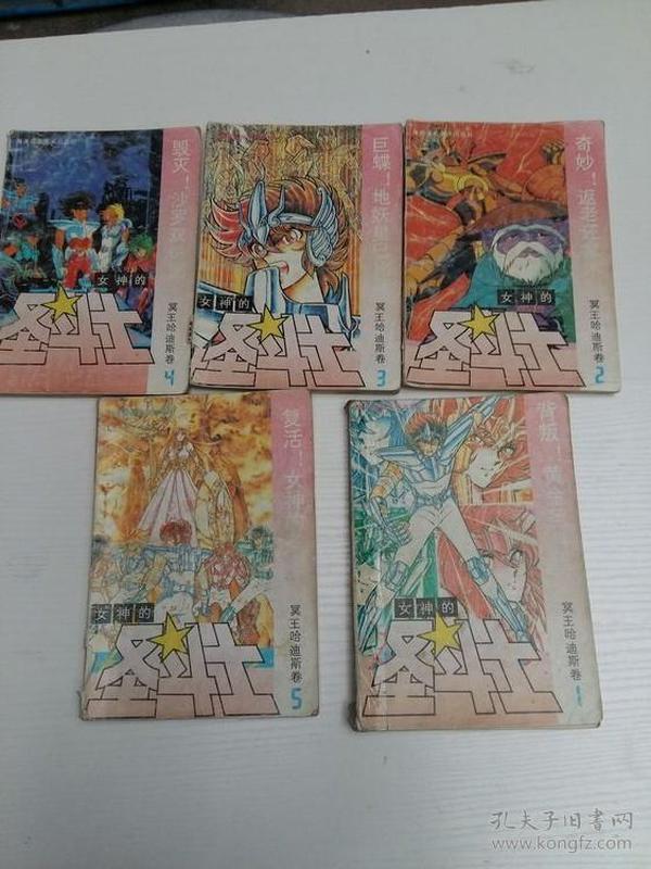 女神的圣斗士 冥王哈迪斯卷【1、2、3、4、5卷 全5本合售 老版漫画书】